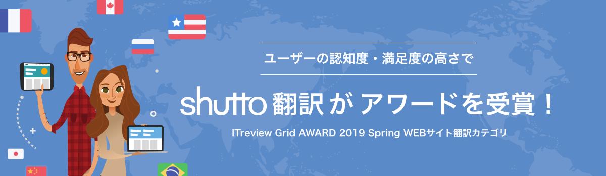 ITreview Grid AWARD 2019 Springにてアワード「Leader」受賞しました!(WEBサイト翻訳カテゴリー)
