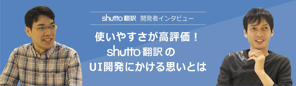 shutto翻訳 開発者インタビュー「使いやすさが高評価! shutto翻訳のUI開発にかける思いとは」