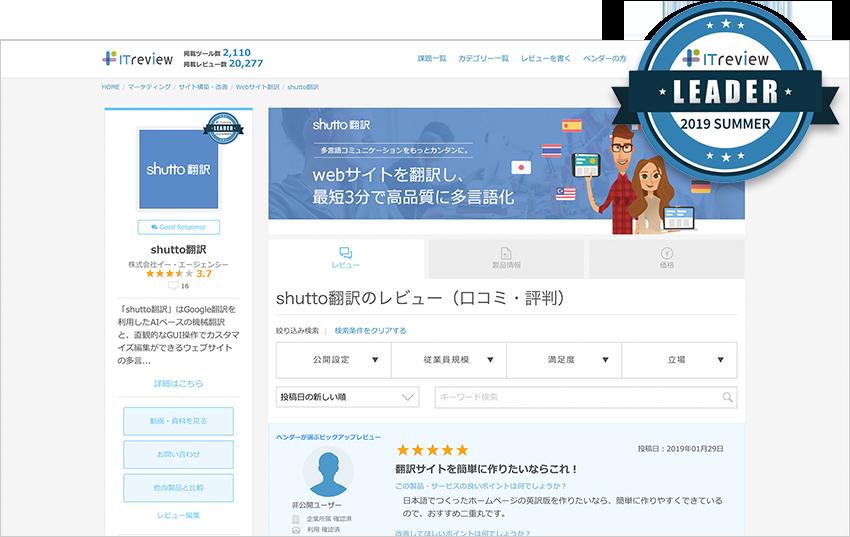 【口コミまとめ】ITツールレビューサイト「ITreview」でのユーザー評価は?【shutto翻訳】