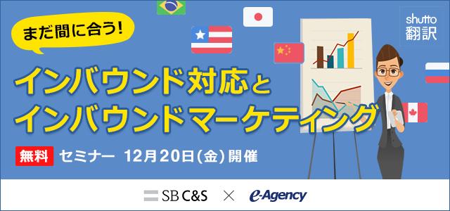 《12/20(金)無料セミナー開催》