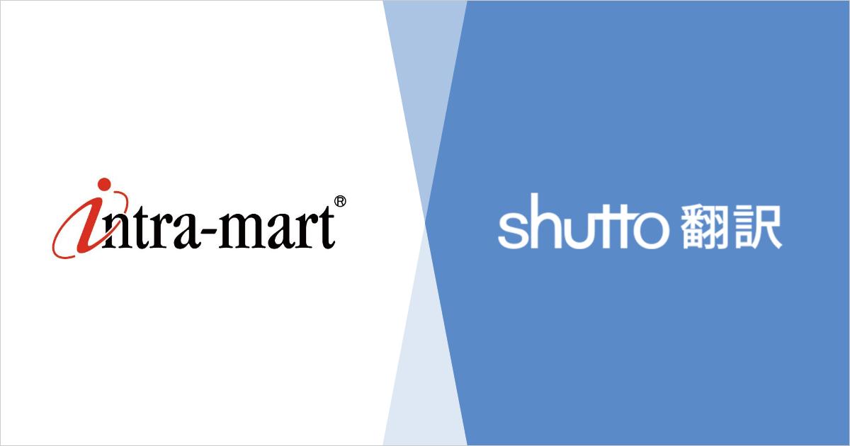 NTTデータ イントラマートがshutto翻訳を導入 100万文字を超える大規模ページの多言語化を低コストで実現