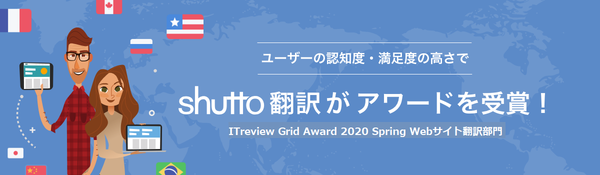 ITreview Grid Award 2020 Springにてアワード「Leader」受賞しました!(Webサイト翻訳部門)