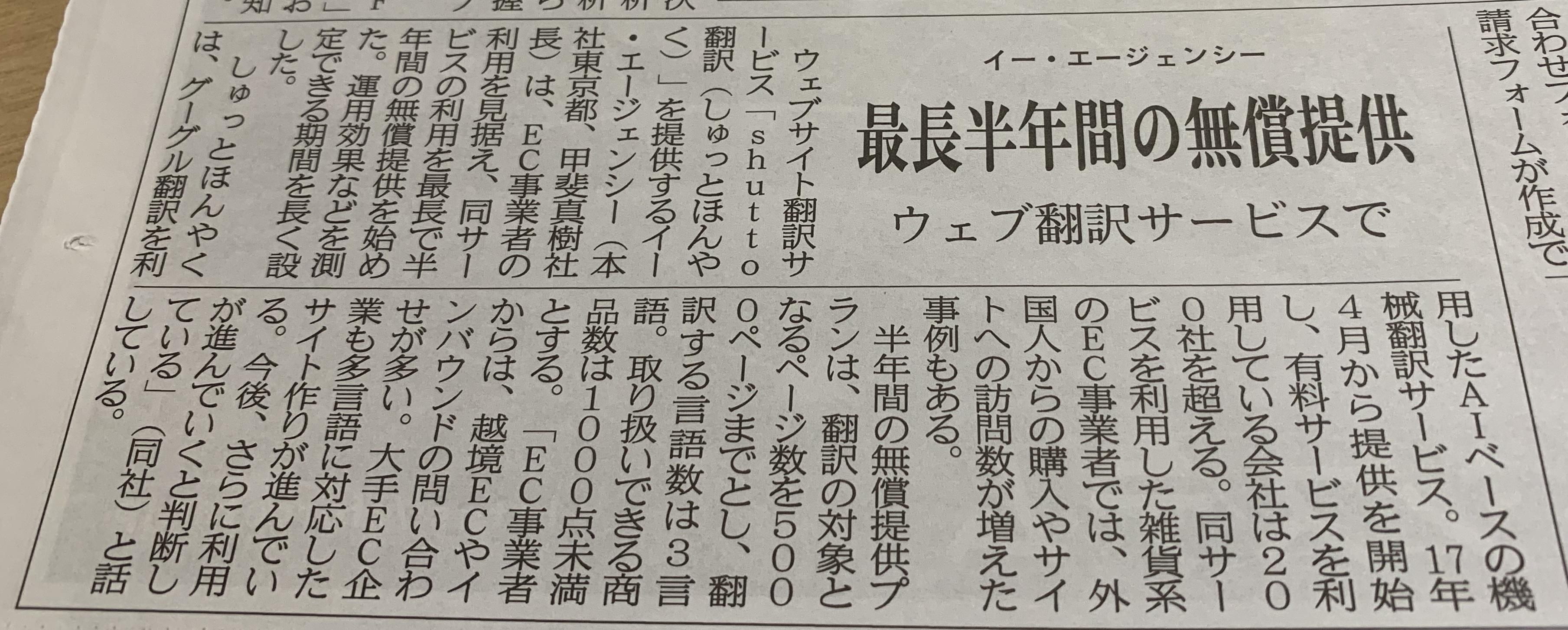 shutto翻訳の無料キャンペーンが日本流通経済新聞に取り上げられました