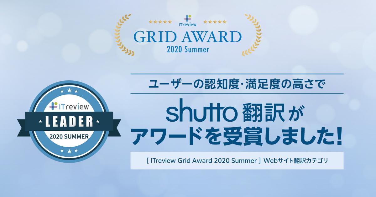 ITreview Grid Award 2020 Summerにてアワード「Leader」受賞しました!(Webサイト翻訳部門)