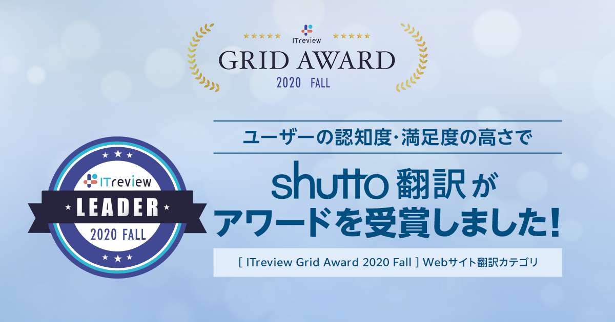 ITreview Grid Award 2020 Fallにてアワード「Leader」受賞しました!(Webサイト翻訳部門)